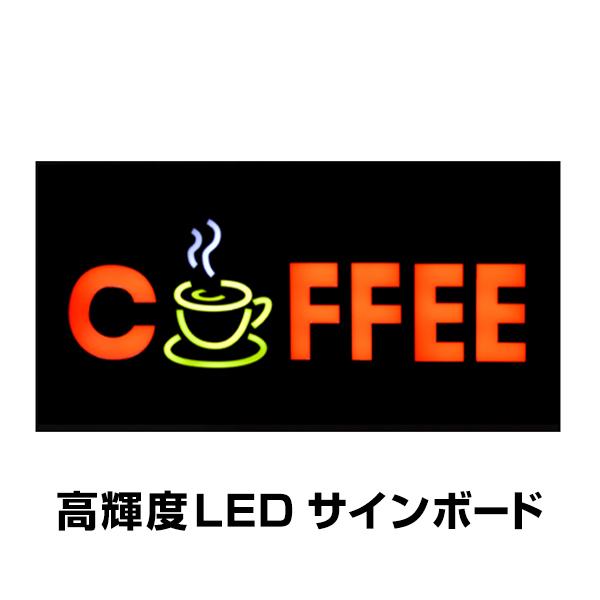 光る LED看板 COFFEE 吊り下げタイプ W43×H23cm コンセント式 リモコン付属 調光機能 店舗用 おしゃれ コーヒー 喫茶店 業務用 LED 看板 ライティングボード 電子看板 電飾看板