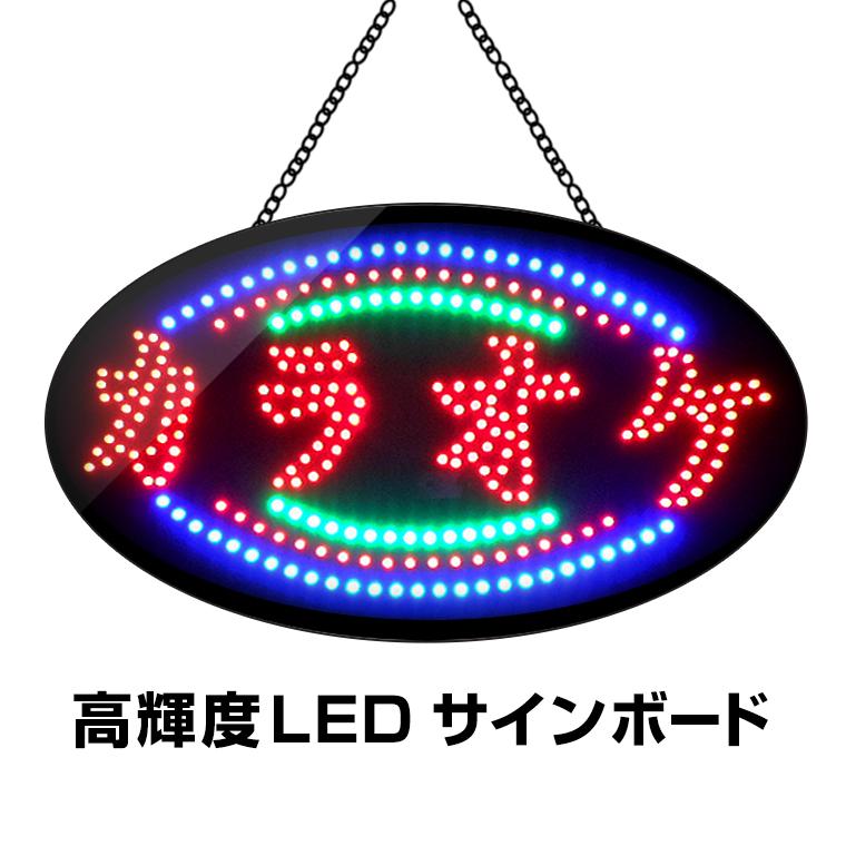 光る LED看板 カラオケ 吊り下げタイプ W68×H38cm コンセント式 店舗用 おしゃれ 業務用 LED 看板 ライティングボード 電子看板 電飾看板