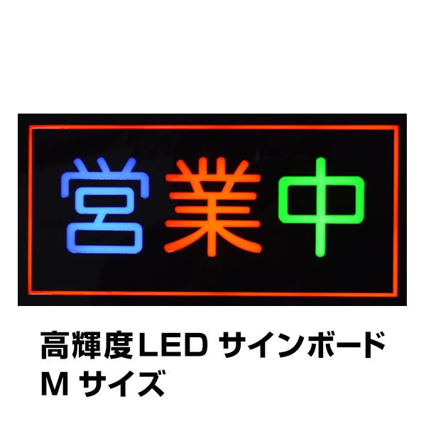 LED ネオン看板 営業中 吊り下げタイプ W43×H23cm コンセント式 リモコン付属 調光機能 店舗用 おしゃれ オープン open 業務用 LED 看板 ライティングボード 電子看板 電飾看板
