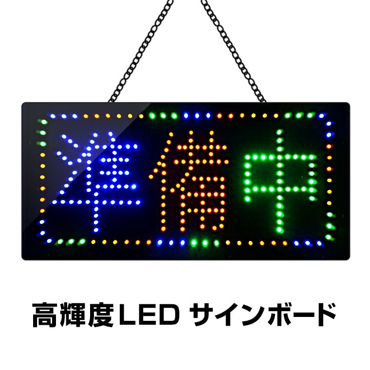 光る LED看板 準備中 吊り下げタイプ W48×H24cm コンセント式 店舗用 おしゃれ クローズ closed 業務用 LED 看板 ライティングボード 電子看板 電飾看板