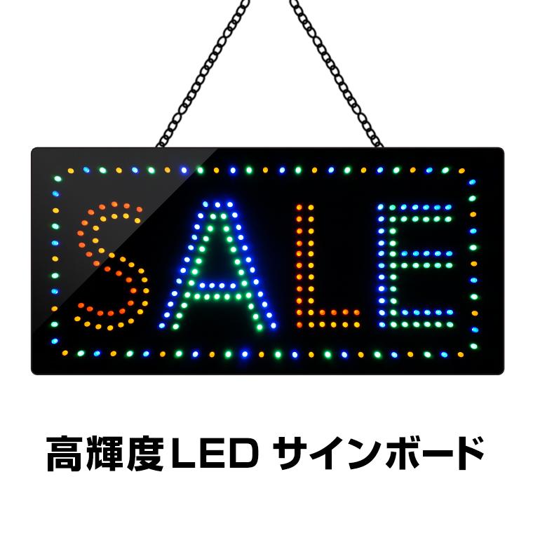 光る LED看板 SALE 吊り下げタイプ W48×H24cm コンセント式 店舗用 おしゃれ セール 業務用 LED 看板 ライティングボード 電子看板 電飾看板