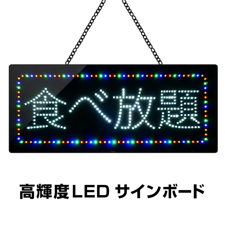 【スーパーセール】光る LED看板 食べ放題 吊り下げタイプ W81×H33cm コンセント式 店舗用 おしゃれ 業務用 LED 看板 ライティングボード 電子看板 電飾看板