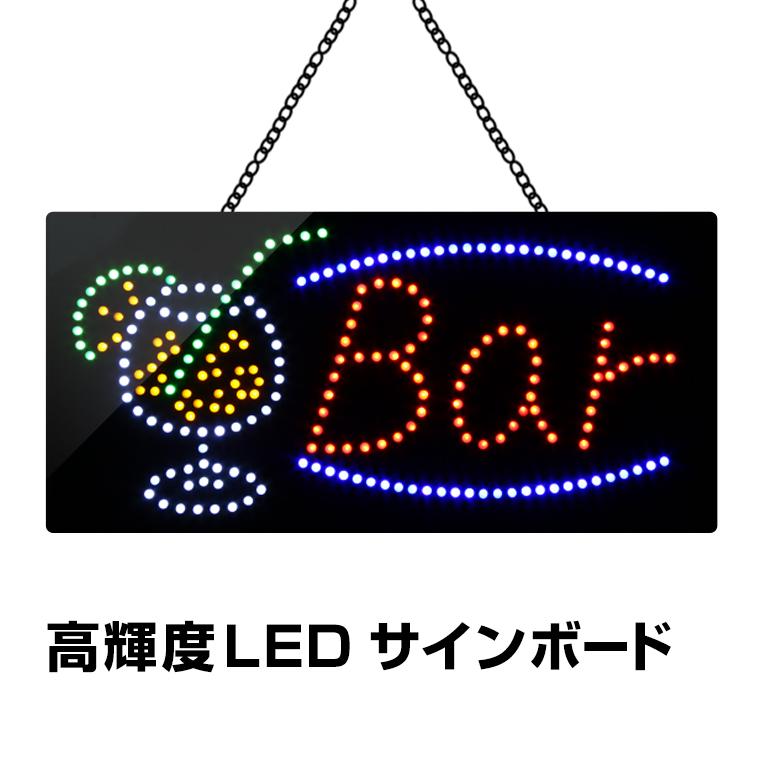 光る LED看板 Bar 吊り下げタイプ W60×H30cm コンセント式 店舗用 おしゃれ バー 業務用 LED 看板 ライティングボード 電子看板 電飾看板