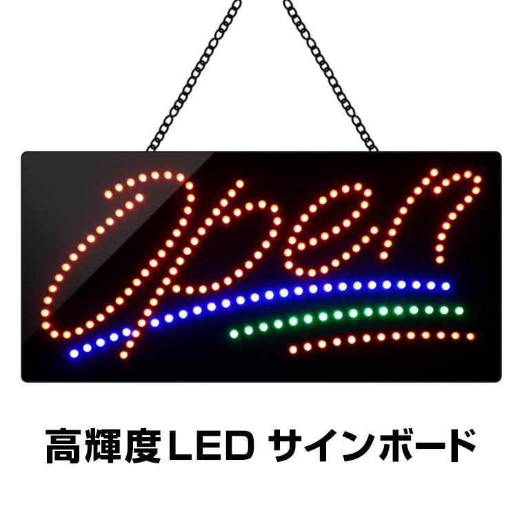 光る LED看板 Open 吊り下げタイプ W60×H30cm コンセント式 店舗用 おしゃれ オープン 営業中 業務用 LED 看板 ライティングボード 電子看板 電飾看板
