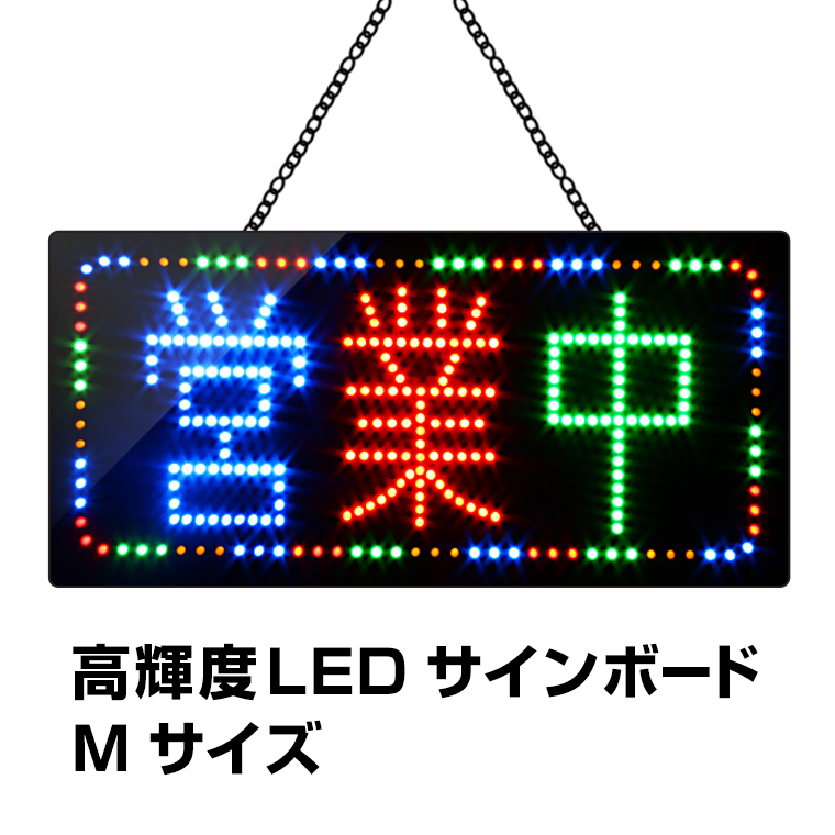光る LED看板 営業中 吊り下げタイプ W48×H24cm コンセント式 店舗用 おしゃれ オープン open 業務用 LED 看板 ライティングボード 電子看板 電飾看板