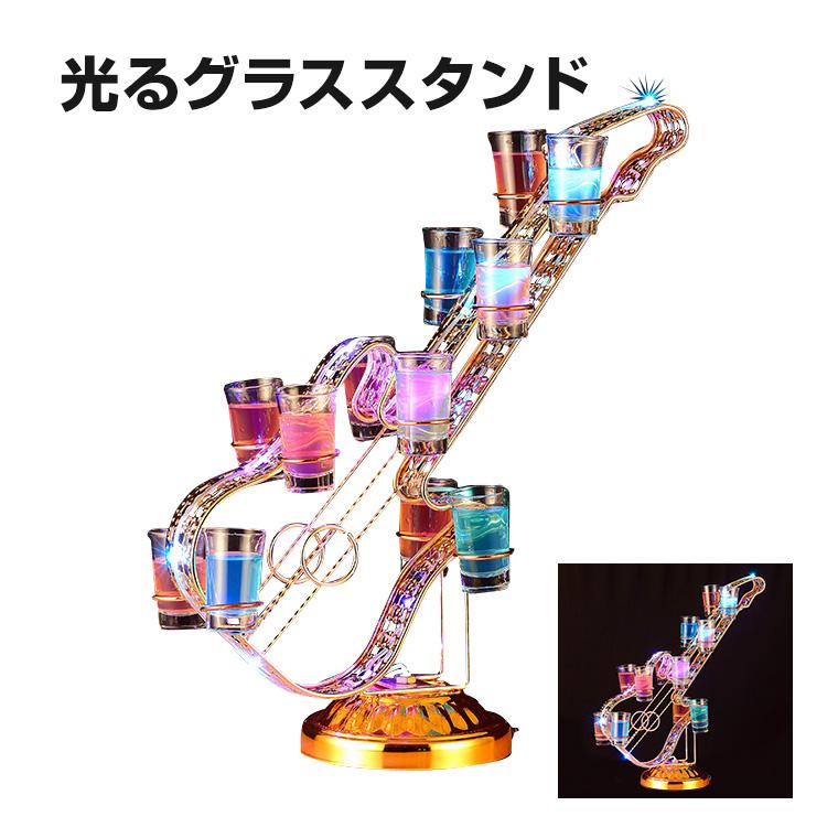 光る グラススタンド ギター型 レインボー 充電式 グラスホルダー ショットグラス おしゃれ 演出 LED ライトアップ パーティー 結婚式 クラブ バー BAR 用品