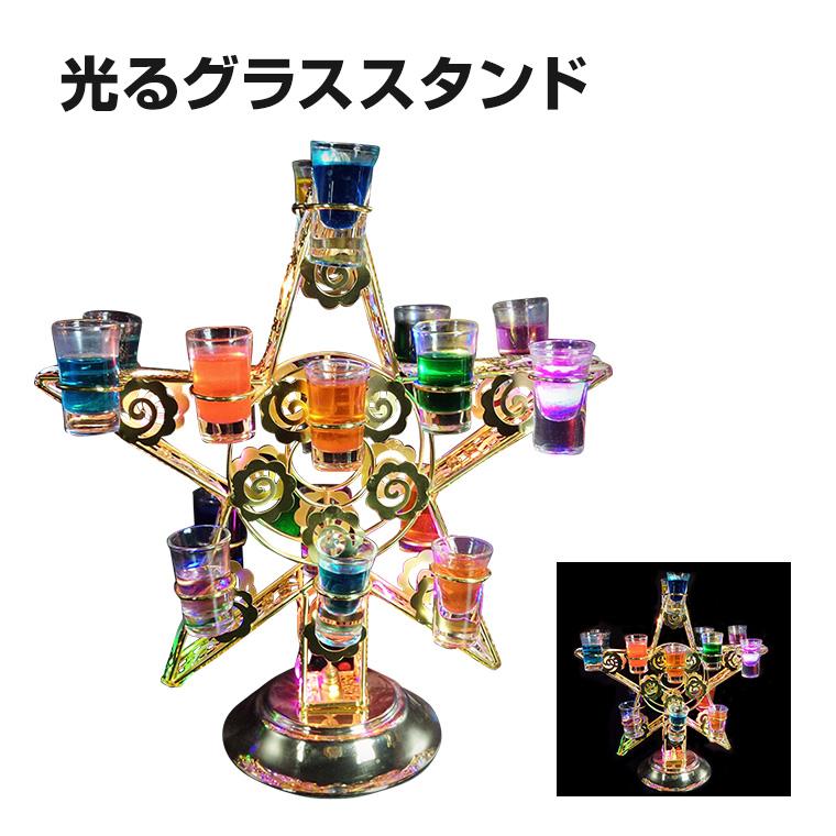 光る グラススタンド 星型 レインボー 充電式 グラスホルダー ショットグラス おしゃれ 演出 LED ライトアップ パーティー 結婚式 クラブ バー BAR 用品