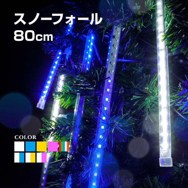 イルミネーション 屋外用 つらら スノーフォール 10本 80cm 全8色 コンセント式 防水 おしゃれ クリスマス ライト ツリー 飾り付け イルミネーションライト