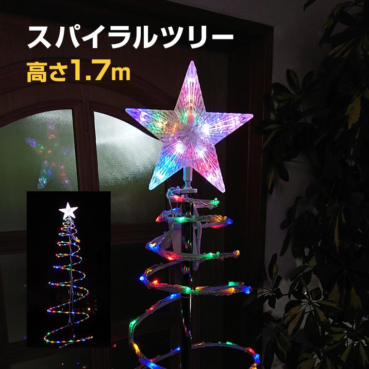 イルミネーション 屋外用 スパイラルツリー 高さ176cm レインボー 点灯パターン切替 LED 防水 防雨 クリスマス 電飾 ライト 飾り付け 玄関 エントランス ガーデン