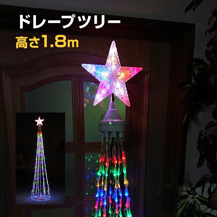 イルミネーション 屋外用 ツリー 高さ180cm レインボー 点灯パターン切替 LED 防水 防雨 クリスマス 電飾 ライト 飾り付け 玄関 エントランス ガーデン