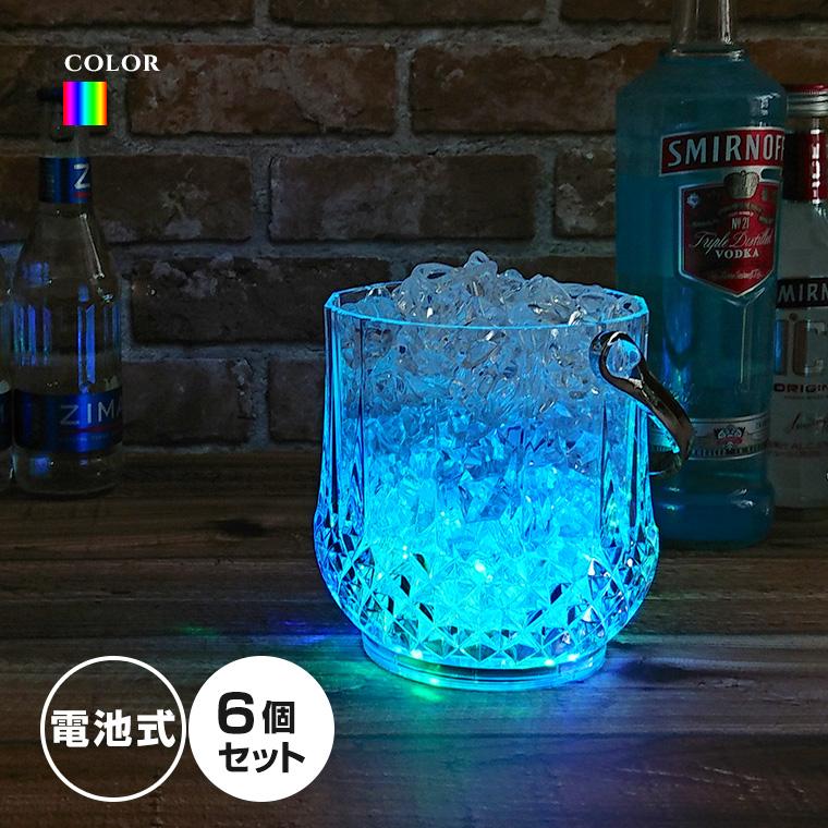 光る アイスペール SP-1 [6個セット]LEDで光る ワインクーラー 氷入れ バケツ アイスバケツ アイスバケット 光る LED アイスペール 光る ワインクーラー シャンパンクーラー 7彩