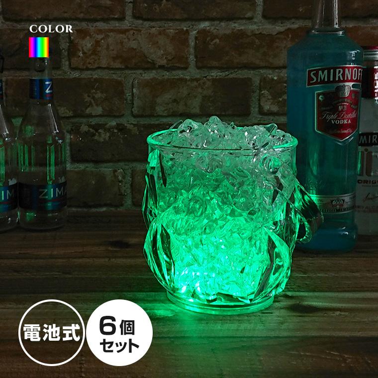 光る アイスペール SP-2 6個セット マルチカラー 電池式 アクリル製 氷入れ アイスバケット おしゃれ 演出 LED ライトアップ パーティー 結婚式 BBQ バー ホームパーティー
