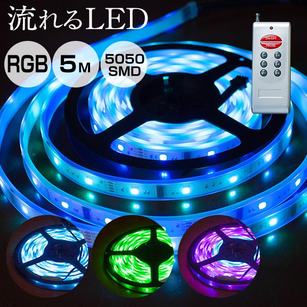 LEDテープ ライト 流れる テープ 電源アダプタセット 5050 smd 5m 150 LED RGB リモコン付属 防水 133点灯パターン 12V LEDテープライト LED 間接照明 DIY 棚下照明