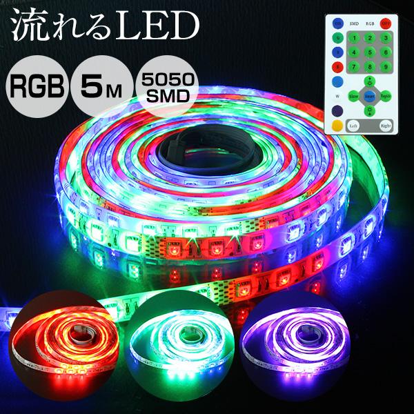 LEDテープ ライト 流れる テープ 電源アダプタセット 5050 smd 5m 270 LED RGB リモコン付属 防水 12V LEDテープライト LED 間接照明 DIY 棚下照明