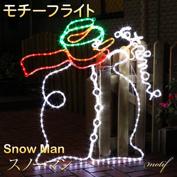 イルミネーション 屋外用 モチーフライト スノーマン 大型 100×90cm ホワイト LED 防水 防雨 クリスマス 雪だるま 電飾 ライト 飾り付け 装飾 庭 ガーデン 玄関 エントランス 窓 壁面 フェンス 業務用 結婚式 かわいい