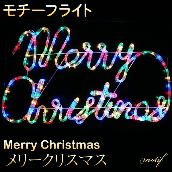 イルミネーション 屋外用 モチーフライト メリークリスマス 45×80cm レインボー LED 防水 防雨 クリスマス 電飾 ライト 飾り付け 装飾 文字 庭 ガーデン 玄関 エントランス 窓 壁面 フェンス 業務用 結婚式 おしゃれ