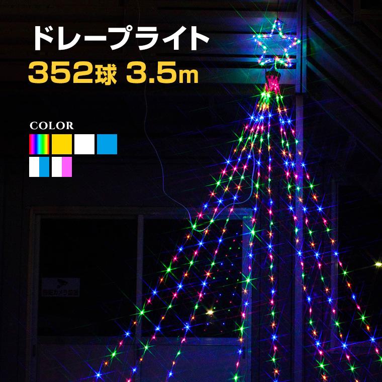 イルミネーション 屋外用 ドレープライト 星モチーフ LED 352球 3.5m 全6色 ドレープ8本 コンセント式 防水 おしゃれ クリスマス ライト ツリー 飾り付け イルミネーションライト