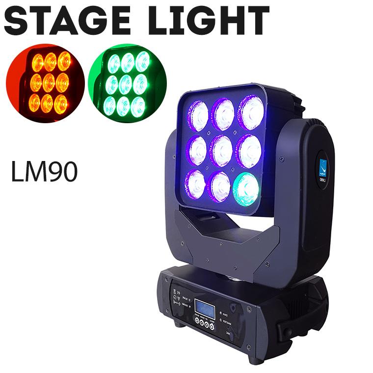 舞台照明 LM90 ムーヴィングヘッド パーライト スポットライト LED 9×15W RGBW 4in1 コンセント式 室内用 調光 舞台 効果 演出 ライトアップ 間接照明 ライブ コンサート クラブ イベント 店舗 業務