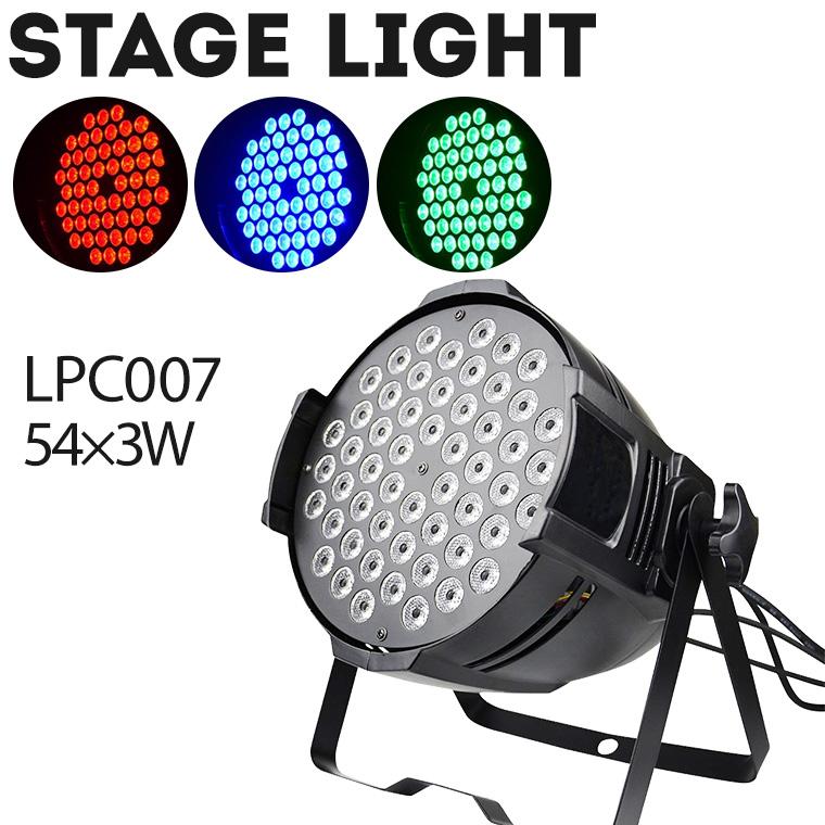 舞台照明 LPC007 3W パーライト スポットライト LED 54灯 RGB コンセント式 室内用 調光 舞台 効果 演出 ライトアップ 間接照明 ライブ コンサート クラブ イベント