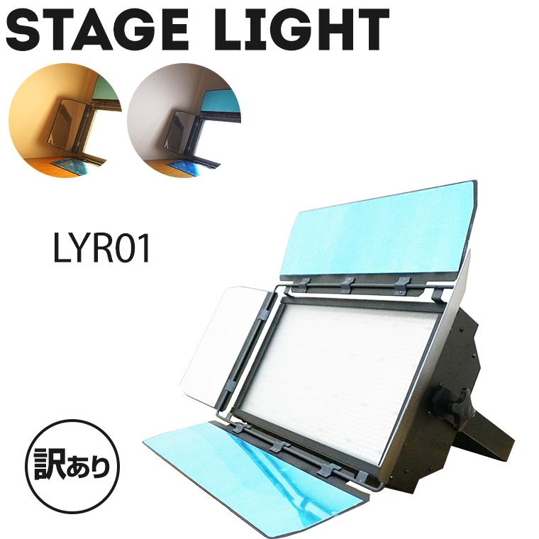 【アウトレット】舞台照明 LYR01 投光器 LED1500球 ホワイト/ウォームホワイト コンセント式 調光 DMX 電球色 昼光色 スポットライト 間接照明 パネルライト パーライト ステージライト