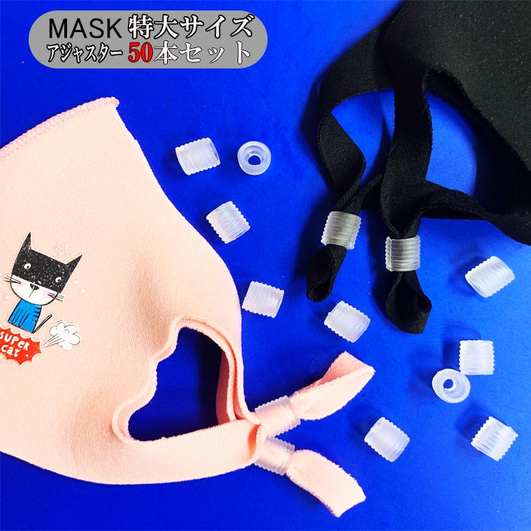 2色選ぶ 至高 特大サイズ 50個セット マスク 留め具 マスク調整バックル マスクホルダーc_GGoods 特大 マスクゴム用 アジャスター 調整バックル マスクフック ストッパー マスクバンド 耳保護 マスクホルダー 兼用 子供 即納 大人 シリコン 耳プロテクター