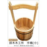 鈴木木工所 手桶(小)