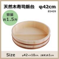 飯台 天然木寿司飯台 φ42cm (約1.5升) 85409