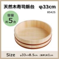 飯台 天然木寿司飯台 φ33cm (約5合) 85425