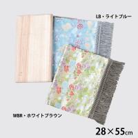 川島織物セルコン テーブルセンター 花束模様 織りセンター 桐箱入り 28×55cm HP1044 LB・ライトブルー
