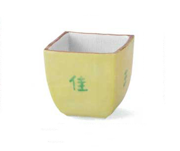 美濃焼 黄交趾文字入正角 小鉢 5個セット