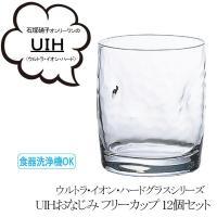 B2753 石塚硝子 ウルトラ・イオン・ハードグラス UIHおなじみ フリーカップ 12個セット