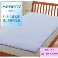 西川リビング 2070-04508 (S)100×200cm AEROG+ネオ 敷きパッド CP-045  (23)ブルー