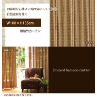 燻製竹カーテン W100×H135cm B-907S