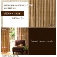 燻製竹カーテン W200×H135cm BW-907S