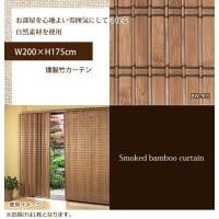 燻製竹カーテン W200×H175cm BW-905