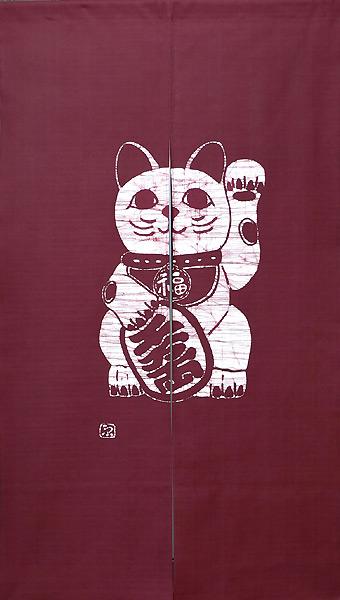 本ろうけつ染め招き猫のれん150cm丈 エンジ