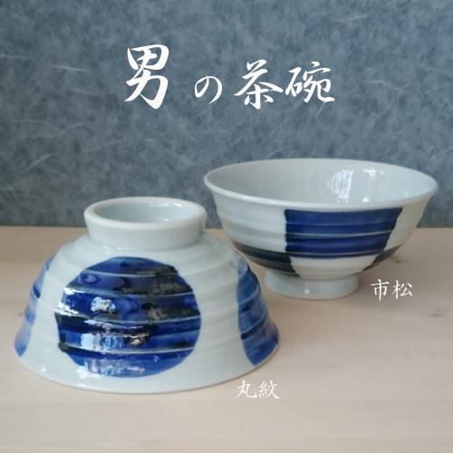 たっぷり入る 大茶碗 父の日 大きい茶碗 ミニ丼 染付4.5茶付 売れ筋 有田焼 波佐見焼 ついに入荷 市松 丸紋