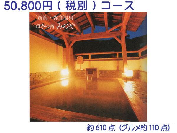 カタログギフト♪50,800円コース25%OFF