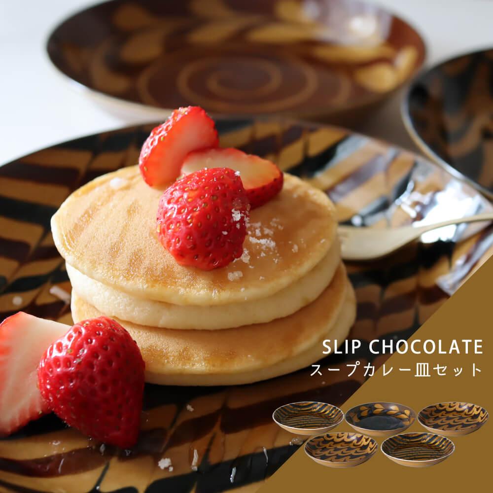 チョコレート カフェラテをモチーフに繊細なデザインを 甘い香りがしてきそうな こころもほっこり温まるうつわです 食器セット おしゃれ スープ皿 捧呈 敬老の日 激安セール プレゼント スリップショコラ 結婚祝い カレー皿 5枚セット 実用的 誕生日 日本製