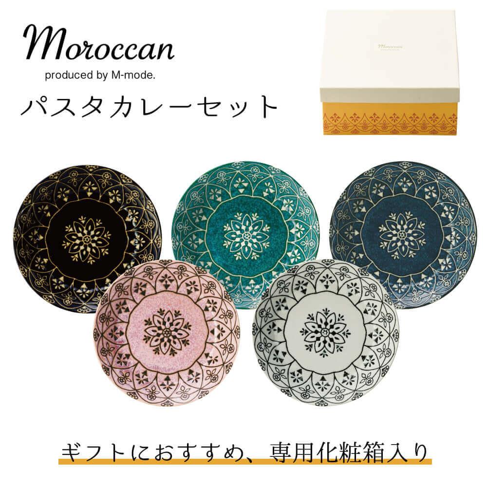 女性に人気なモロッコデザインのお洒落なうつわ エキゾチックな異国情緒溢れるシリーズです ラッピングも可能でプレゼントに最適 30%OFF 食器セット おしゃれ 送料無料新品 プレゼント パスタ皿 実用的 誕生日 カレー皿 日本製 モロッカン 結婚祝い アウトレット 5枚セット