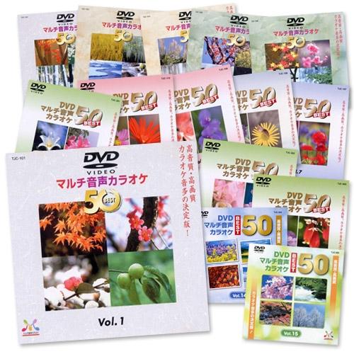 DVD音多カラオケBEST50