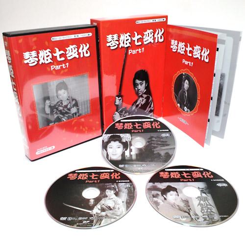 琴姫七変化DVD-BOX(パート1) 【松山容子主演 ことひめひちへんげ】【送料無料】