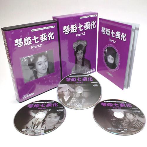 琴姫七変化DVD-BOX(パート2) 【松山容子主演 ことひめひちへんげ】【送料無料】