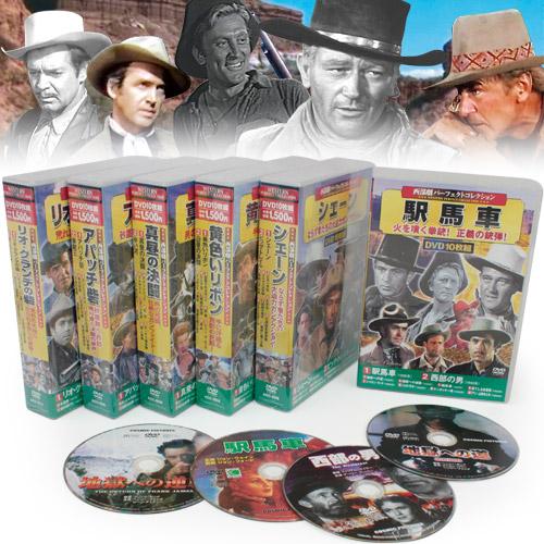 西部劇 パーフェクトコレクション (DVD60枚セット)