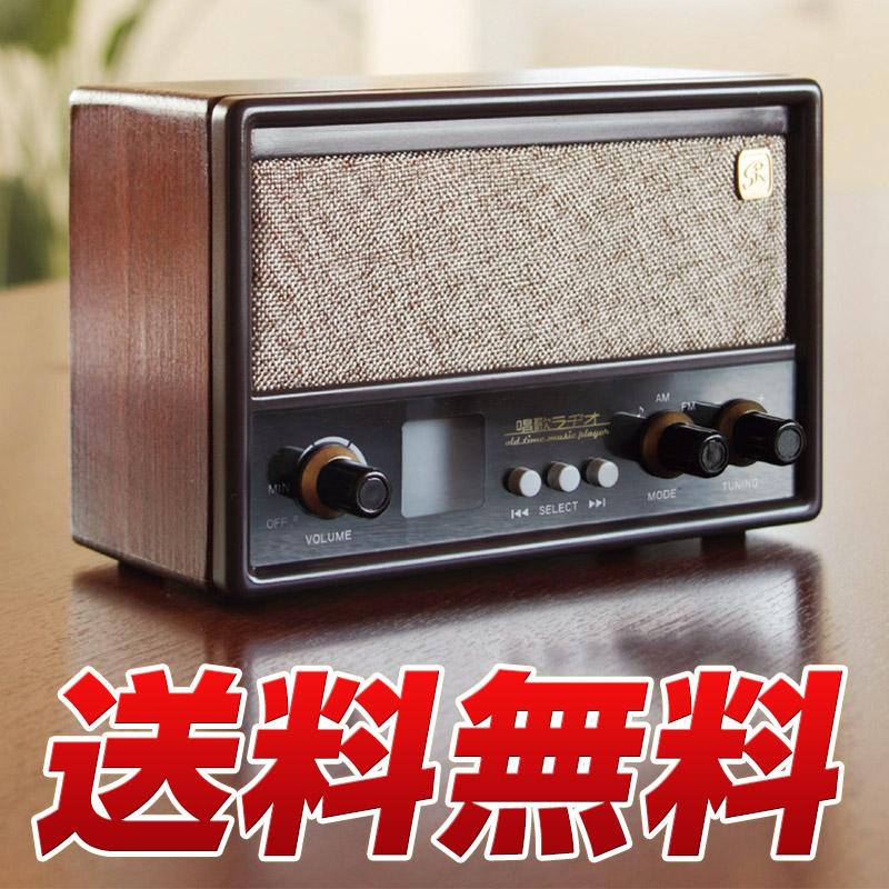 唱歌ラヂオ【レトロ ラジオ 昭和 懐メロ ナツメロ R-501 SR-01】【送料無料】
