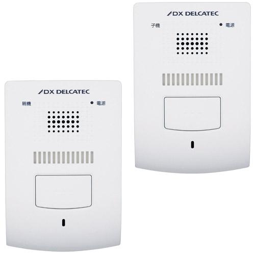 ワイヤレスインターホン(室内用)【親機+室内用子機 子機同士の通話も可能 DWP10A2 インタホン】【送料無料】
