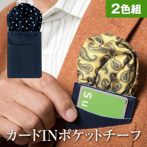 カードINポケットチーフ(2色組) 【シルク100% 牛革 レザー ペイズリー ネイビー カードケース】【父の日 敬老の日 クリスマス ギフト】