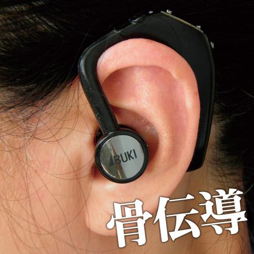 骨伝導耳掛け式(R)「ボン・ボイス」 【音声拡聴器 集音器 充電式 耳かけ 伊吹電子 ib-1300 ボンボイス】【父の日 母の日 敬老の日】【送料無料】