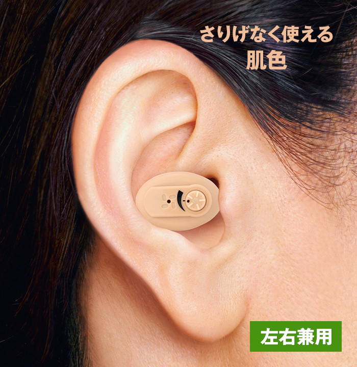 ニコン エシロール(NEF-05) 耳穴型補聴器 【電池18個プレゼント】【小型 目立たない 補聴器 集音器 ニコン補聴器 耳あな 軽度 難聴 敬老の日 父の日 母の日】【送料無料】