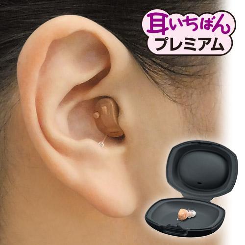 耳いちばんプレミアム(空気電池6個付き) 【補聴器 集音器 デジタル補聴器 耳あな シーメンス 軽度 中度 難聴】【送料無料】